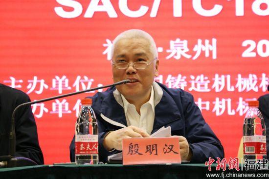国家市场监督管理总局标准技术司原一级巡视员殷明汉宣读批复。