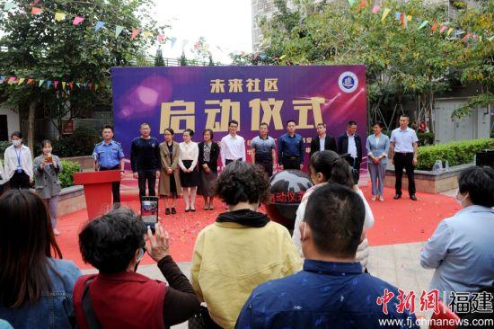 漳州芗城:未来社区惠民项目启动