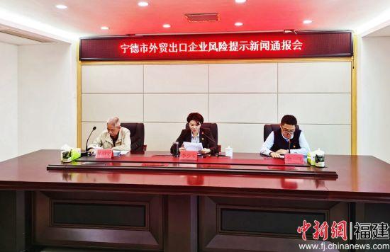 13日,宁德市举行外贸出口企业风险提示新闻通报会。