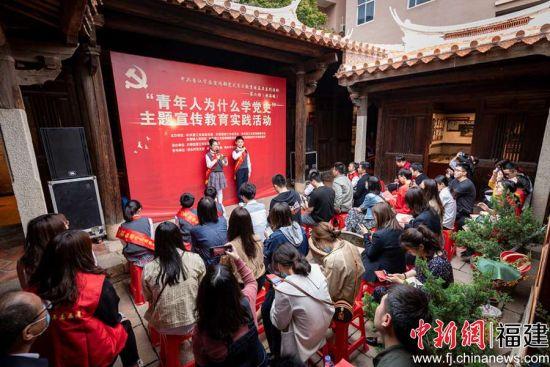 晋江市党史学习教育进基层系列活动。(陈钧 摄)