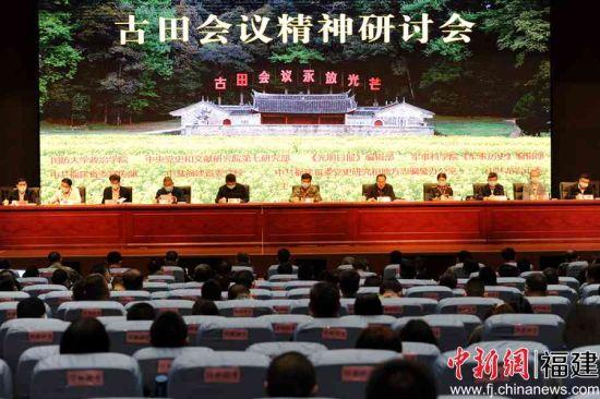 4月17日,古田会议精神研讨会在福建省龙岩市上杭县古田干部学院举行。