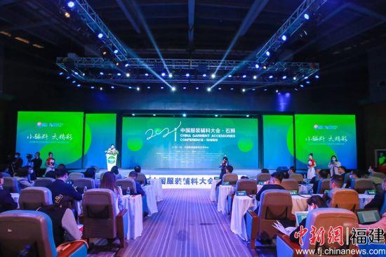 4月18日,2021中国服装辅料大会·石狮论坛举行。