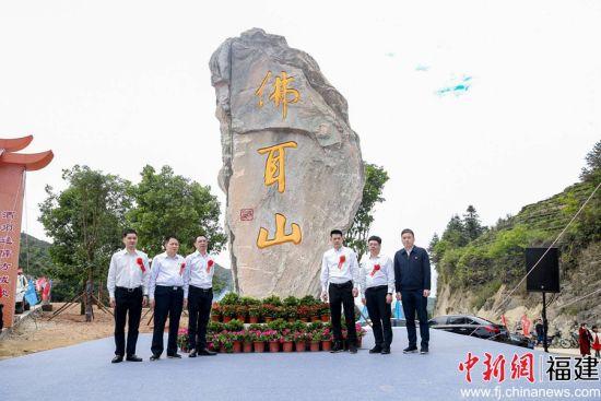 安溪首批12座名茶山之一的佛耳山正式揭牌。