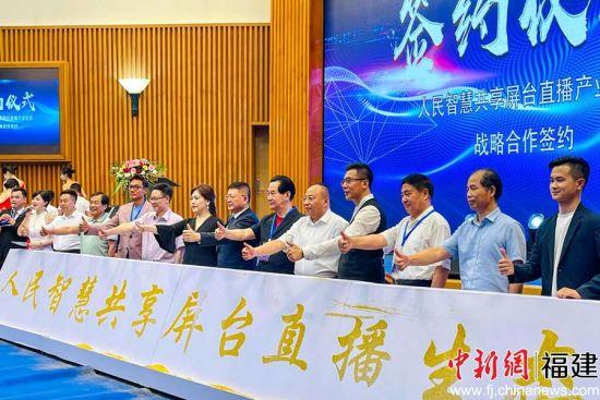 图为首届中国国际数字直播创新发展峰会暨人民智慧共享屏台直播产业生态启动仪式。