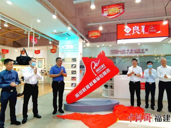 8月6日,莆田鞋授权精品专营馆在市体育中心正式揭牌开馆。詹兴妹 摄