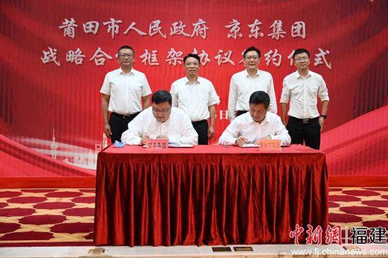 8月5日,莆田市人民政府与京东集团战略合作框架协议。詹兴妹 摄