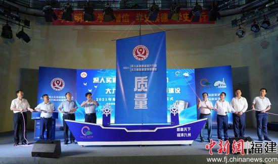 """2021年福州市""""质量月""""活动启动仪式举行。"""