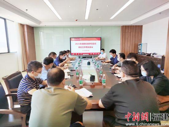 图为:闽南科技学院召开专题会议研究部署线上教学工作。骆惠勇 摄