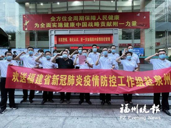 福建医科大学附属第一医院抗疫工作组出征。