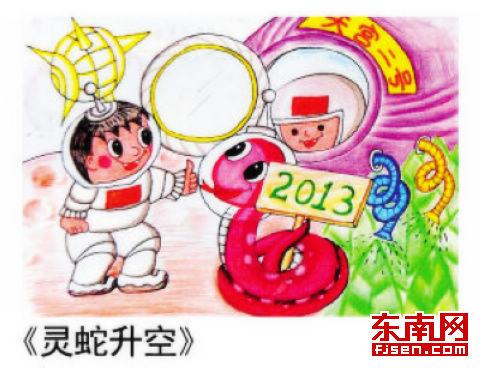 南平新闻网福建小学生设计《灵蛇升空》邮票困小学生容易图片