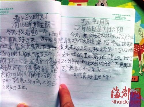 福建新闻网福州九龄童的日记教程光玩电脑iis格式v日记图片
