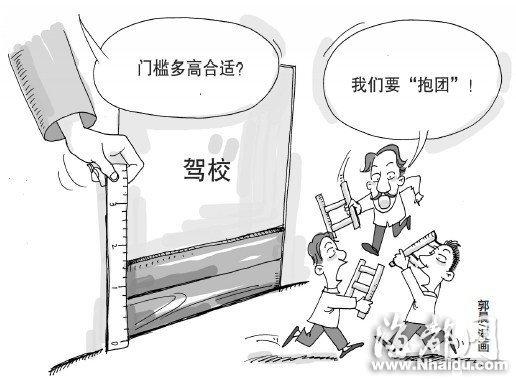 福建新闻网·福州运管详解驾校整合5焦点 办学