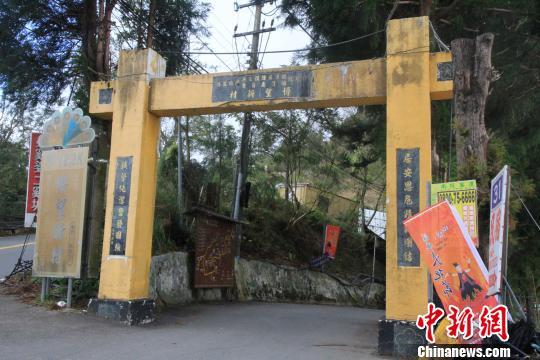台湾高山上的眷村