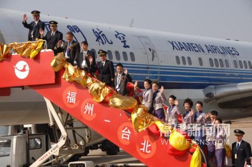 起飞的两岸空中直航福州至台北首航航班登机舷梯上