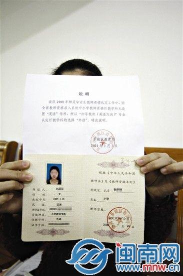 漳州高中招考证书通过遭拒录与教育局对薄公堂教师真女生图片