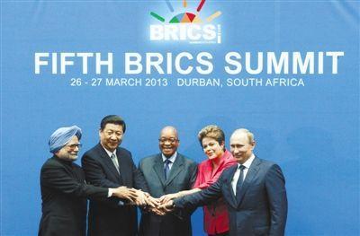2013年南非德班第五次会晤:携手合作 共同发展