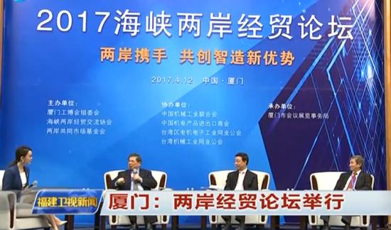 厦门:两岸经贸论坛举行