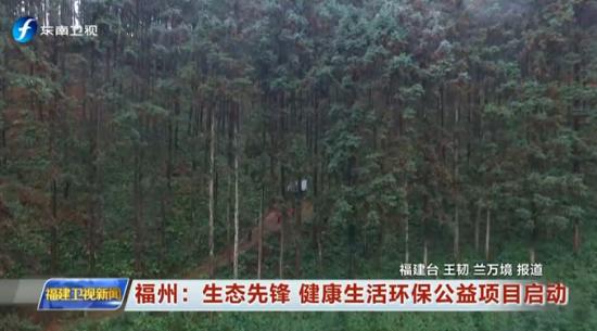 福州:生态先锋 健康生活环保公益项目启动