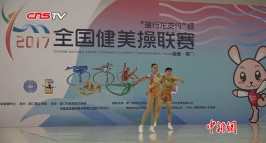 全国健美操联赛厦门开赛 动感身姿吸人眼球