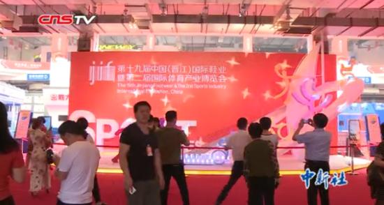 尖端体育科技亮相晋江鞋博会 个性定制鞋受热捧