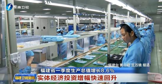 福建省一季度生产总值增长8.6%