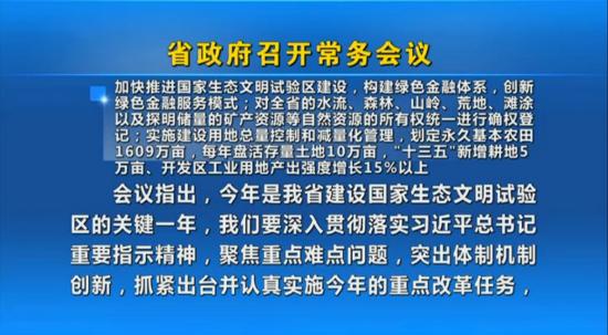 福建省政府召开常务会议