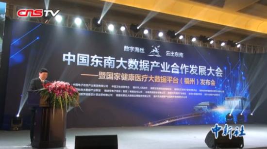 国家健康医疗大数据平台(福州)启动 将惠民惠企惠政