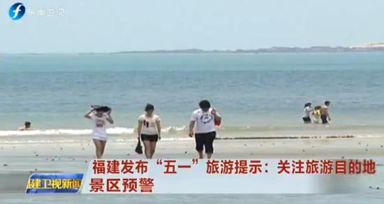 """福建发布""""五一""""旅游提示:关注旅游目的地景区预警"""