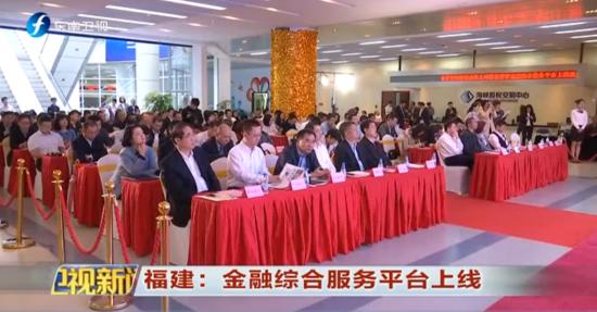 福建:金融综合服务平台上线