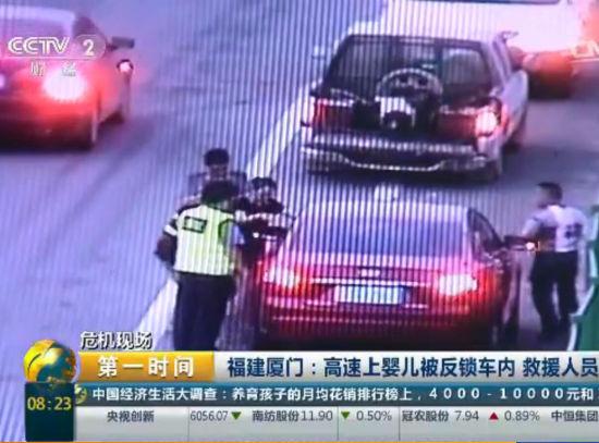福建厦门:高速上婴儿被反锁车内 救援人员紧急破窗