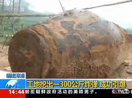 福建漳浦一工地挖出一300公斤炸弹 成功引爆