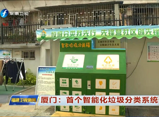 厦门:首个智能化垃圾分类系统进社区
