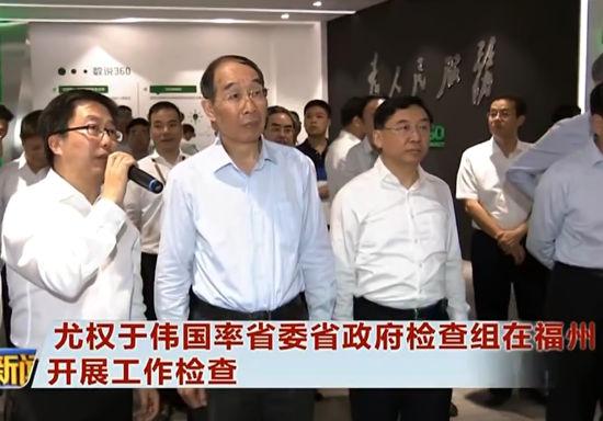 尤权于伟国率省委省政府检查组在福州开展工作检查