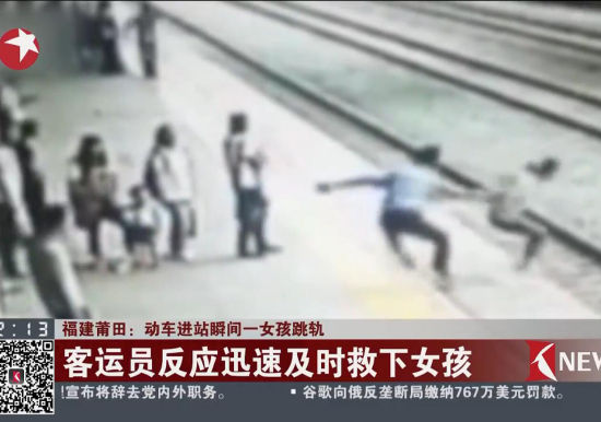 动车进站瞬间女孩跳轨 客运员死命拽回