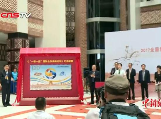"""《""""一带一路""""国际合作高峰论坛》纪念邮票福建泉州首发"""