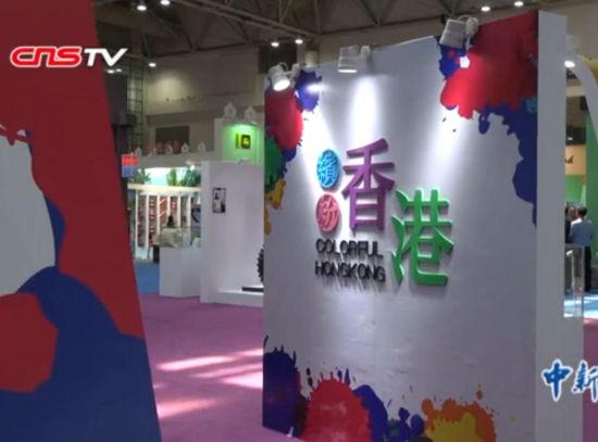 """""""福建·香港周""""福州开幕 促闽港交流合作"""
