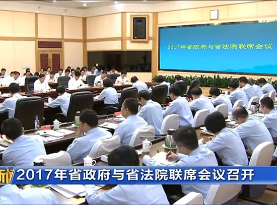2017年省政府与省法院联席会议召开