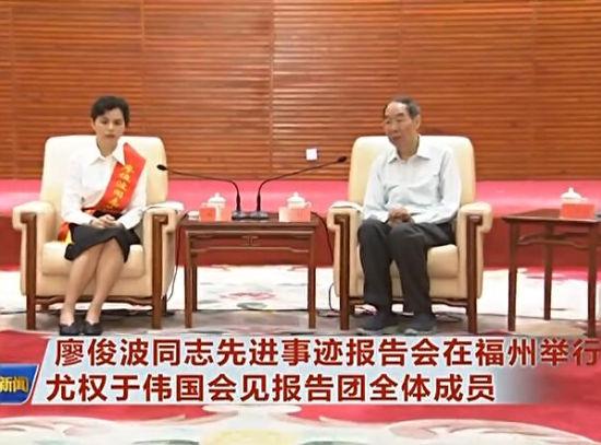 廖俊波同志先进事迹报告会在福州举行 尤权于伟国会见报告团体全体成员