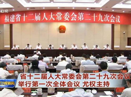 福建省十二届人大常委会第二十九次会议举行第一次全体会议 尤权主持