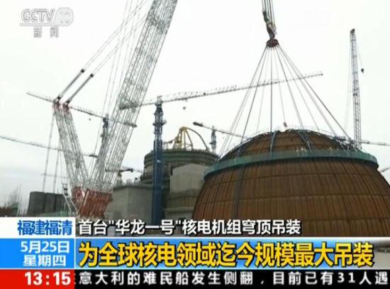 """首台""""华龙一号""""核电机组穹顶吊装 福建福清:为全球核电领域迄今规模最大吊装"""