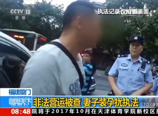 厦门:非法营运被查 妻子装孕扰执法