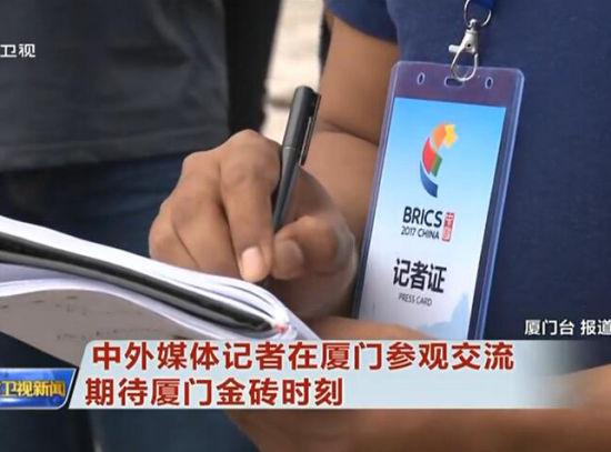 中外媒体记者在厦门参观交流 期待厦门金砖时刻
