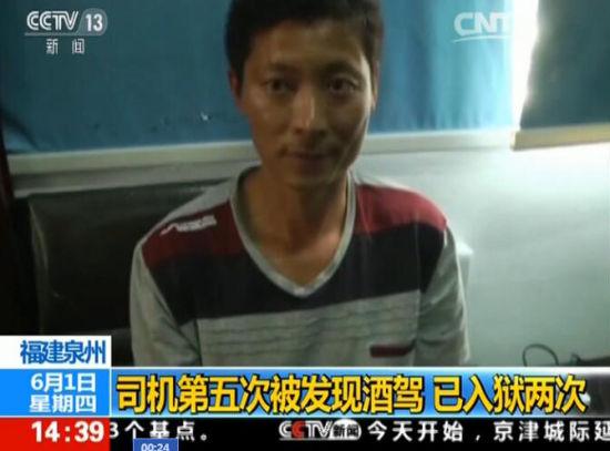 福建泉州:司机第五次被发现酒驾 已入狱两次