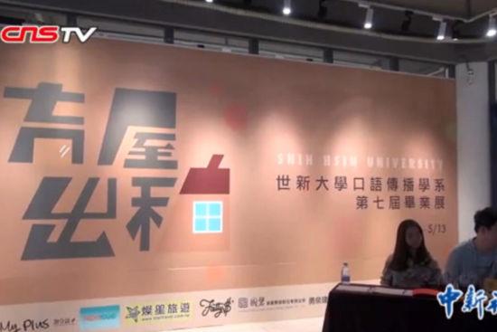 台湾世新大学师生福州办毕业展 两岸学子共话创意