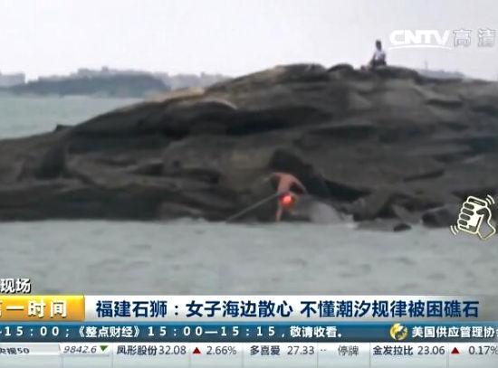 福建石狮:女子海边散心 不懂潮汐规律被困礁石