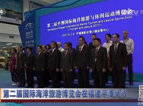 第二届国际海洋旅游博览会在福建平潭举行