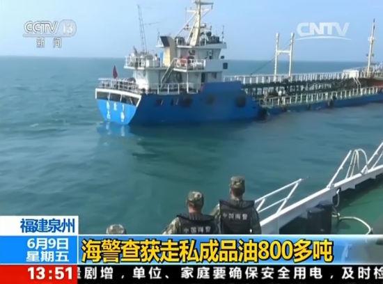 福建泉州:海警查获走私成品油800多吨