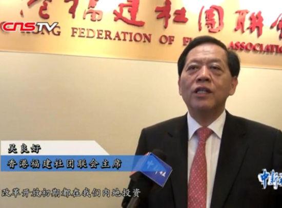 """香港福建社团联会主席吴良好:当好""""一带一路""""超级联系人"""