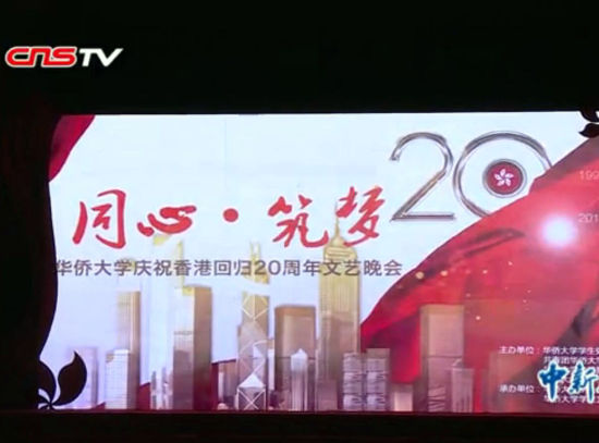华侨大学境内外学子共庆香港回归20周年