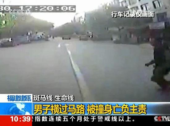 福建建瓯:男子横过马路 被撞身亡负主责